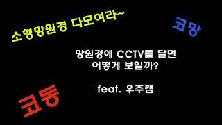 망원경에 CCTV를 달면 어떻게 보일까? (feat. …