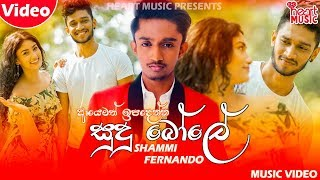 Sudu Bole (සුදු බෝලේ) - Shammi Fernando (Hiru Star) New Music Video 2019 | New Sinhala Songs 2019
