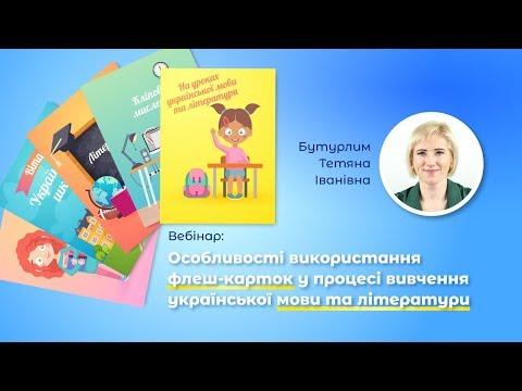 Вебінар: Особливості використання флеш карток у процесі вивчення української мови та літератури