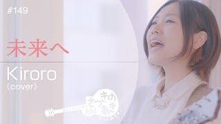毎週更新!さつきのあき ちゃんねる☆ kiroroさんの『未来へ』を歌わせて...