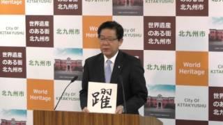 平成27年12月24日北九州市長定例記者会見