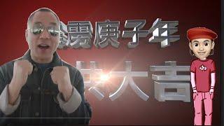 郭文贵先生爆料武汉疫情的核心是中共高层内部斗争!为什么灭掉共产党是解决疫情的唯一途径 ?庚子年一定会灭掉共产党 !