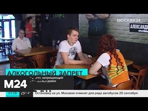Госдума одобрила запрет продажи алкоголя в кафе в жилых домах - Москва 24