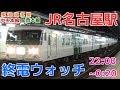 終電ウォッチ☆JR名古屋駅 東海道本線・中央本線・関西本線の最終電車! 快速ムーンラ…