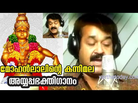 ayyappa-song-|-mohanlal-മോഹന്ലാലിന്റെ-കന്നിമല|-malayalam-ayyappa-songs-|-sabarimala-songs|