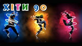 Зарубежные хиты 90-х и 2000-х: кавер-версии