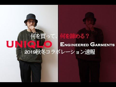 発売当日!ユニクロ×エンジニアドガーメンツ2019秋冬全型レビュー!