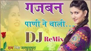 Gajban pani ne chali panido barsade mara ram re dj remix song and music sapna choudhary mixx ye channel aapka aabhari rahega pasand aaye to like sha...