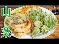 【道の駅へぶらり旅】山菜で山菜天ぷら盛り合わせの作り方【kattyanneru】