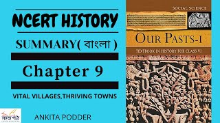 Class 6 NCERT HISTORY SUMMARY:Chapter 9:VITAL VILLAGES,THRIVING TOWNS ...