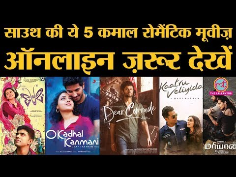 South Cinema की 5 Must Romantic Movies । Watch Online । Movie Recommendation । My Movie List