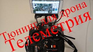 видео FPV и телеметрия