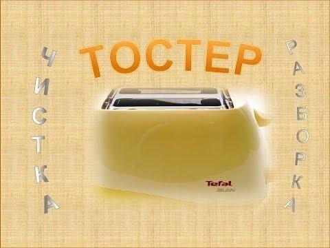 Вопрос: Как почистить тостер?