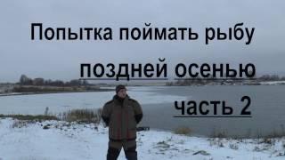 ловля белой рыбы поздней осенью на фидер 2