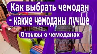 Как выбрать чемодан и какой выбрать чемодан для путешествия. Отзывы о чемоданах.