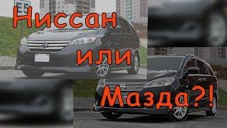 Nissan Lafesta пишем, Mazda 5/Premacy в уме! Минивэн из Японии. ( Обзор авто от РДМ-Импорт )