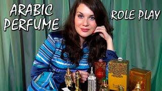 Arabic Perfume Shop العطور العربية ASMR Role Play ASMR Relaxation