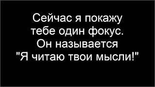 Я читаю Ваши мысли! Михаил Середа! Здесь я показываю технологию как обманывают людей