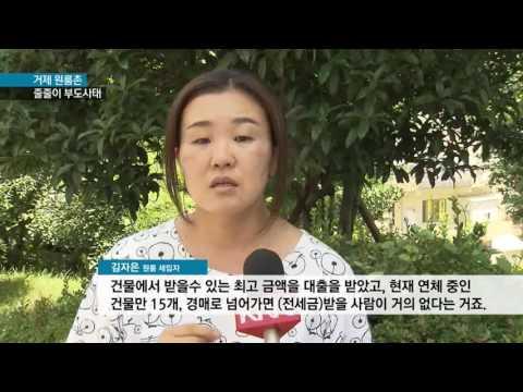 [KNN 뉴스] 거제 원룸촌도 부도사태