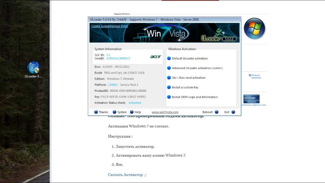 get windows 7 ultimate product key