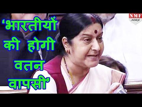 Sushma का सदन में बयान, Saudi Arabia से सुरक्षित लाए जाएंगे Indian