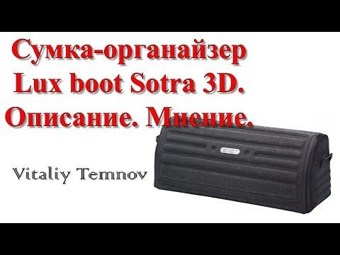 Сумка-органайзер Lux boot Sotra 3D. Описание. Мнение.