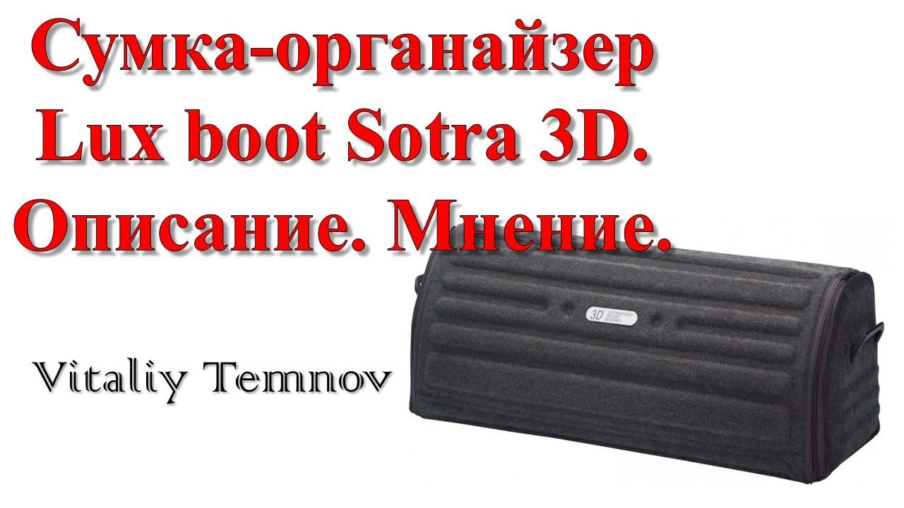 e4138056c7cd Сумка-органайзер Lux boot Sotra 3D. Описание. Мнение. - YouTube
