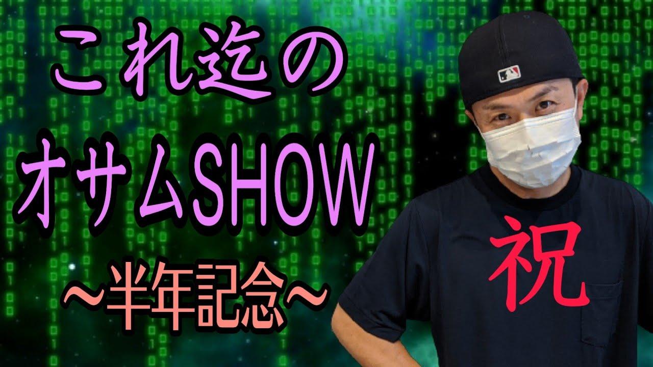 Show オサム