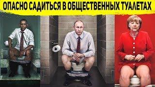 Опасно ли садиться на ободок унитаза в общественных туалетах