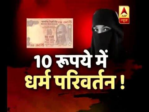 Jan Man: Hindu woman converted to Islam in Rs 10 in Jodhpur