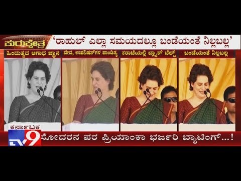 Priyanka Gandhi Vadra Campaign For Her Brother Rahul Gandhi in Wayanad