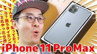 【いまさら?】瀬戸弘司、謎のタイミングで「iPhone 11 Pro Max」を買ってしまう。