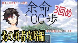 [LIVE] 【ゲーム実況】Live43 ★ 余命100歩3回目するよ~~~~~ ★【  #夢女子会  】