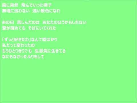 「Anata No Ita Keshiki」歌詞付き 歌:今井優子