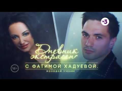 Дневник экстрасенса с фатимой хадуевой 3 сезон 13 серия смотреть онлайн