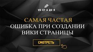 самая распространенная ошибка при создании вики страницы ВКонтакте