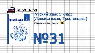 Скачать Задание 31 Русский язык 5 класс Ладыженская Тростенцова