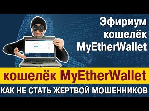 Эфириум кошелёк MyEtherWallet: как не стать жертвой мошенников