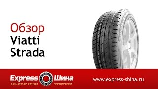 Видеообзор летней шины Viatti Strada от Express-Шины(Купить летнюю шину Viatti Strada по самой низкой цене с доставкой по России и СНГ в Express-Шине можно по ссылке: http://exp..., 2015-05-27T12:06:54.000Z)