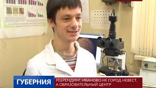 Ребрендинг: Иваново не город невест, а образовательный центр