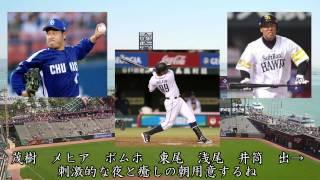 大塚愛「PEACH」を野球選手名で歌ってみた