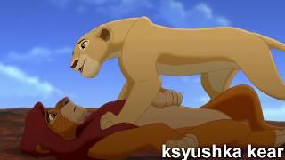 Женские обиды (король лев прикол) читайте описание!!!