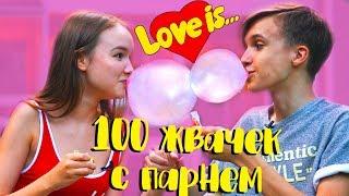 ЖУЕМ С ПАРНЕМ 100 ЖВАЧЕК 'Love is...'