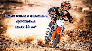 ПОЛТИННИКИ ЖГУТ Убойный Мотокросс Ковров класс 50  The Russian motocross Kovrov  studio Life Kovrov