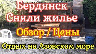 ЖИЛЬЕ в БЕРДЯНСКЕ / Наше жилье на море / Отдых и жилье на Азовском море