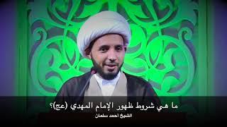 ما هي شروط ظهور الإمام المهدي عجل الله فرجه؟