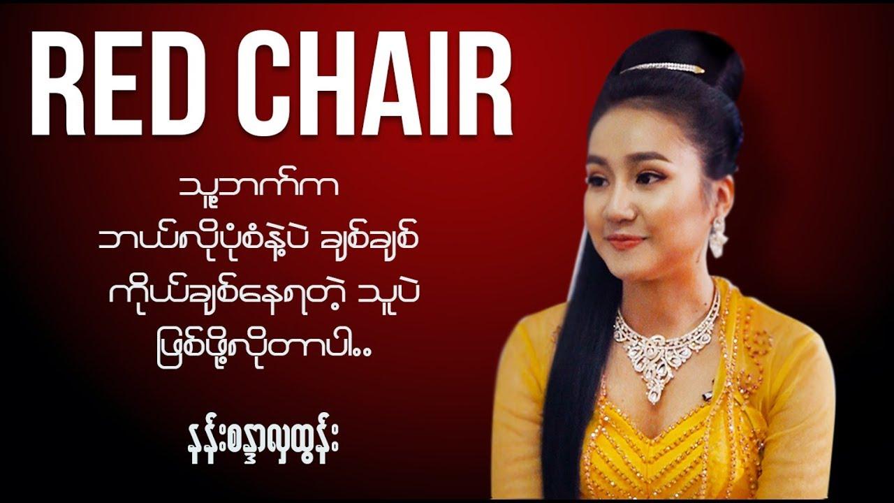Download REDCHAIR MEETS Nan Sandar Hla Tun