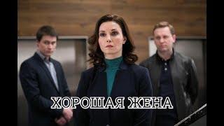 Хорошая жена (2019) 1-20 серия фильм драма сериал на НТВ /Анонс