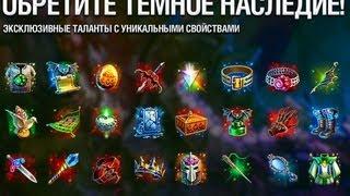 Prime World - Оранжевые таланты. Сэт 'Темное наследие'
