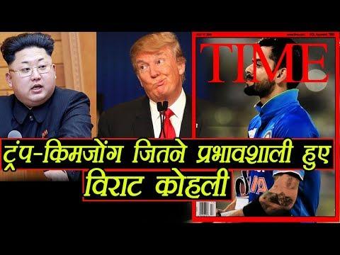 Trump और Kim Jong जितने प्रभावशाली हुए Virat Kohli, Time Magazine ने दिया ये स्थान